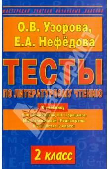 """Тесты по литературному чтению. 2-й класс. К учебнику Л.Ф. Климановой и др. """"Родная речь"""""""