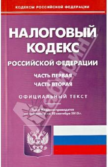 Налоговый кодекс Российской Федерации. Части 1 и 2. По состоянию на 10 сентября 2013 года