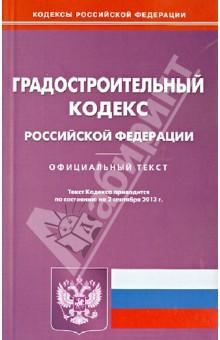 Градостроительный кодекс Российской Федерации по состоянию на 02 сентября 2013 года