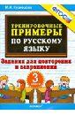 Тренировочные примеры. Русский язык. 3 класс. Задания для повторения и закрепления. ФГОС