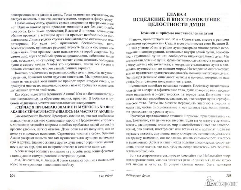 Иллюстрация 1 из 11 для Интеграция Души (+CDmp3) - Рейчел Сэл | Лабиринт - книги. Источник: Лабиринт