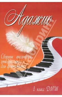 Адажио. 1 класс ДМШ. Сборник ансамблей, этюдов, пьес для фортепиано