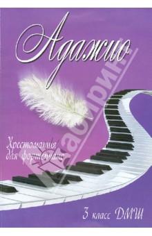 Адажио. 3 класс ДМШ. Хрестоматия для фортепиано