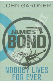 James Bond. Nobody Lives For EverХудожественная литература на англ. языке<br>Official, original James Bond from a writer described by Len Deighton as a  master storyteller .<br> Take care 007. Take special care. The continent s a hotbed of villainy these days and you can never be too careful <br>Bond was supposed to be on leave. But SPECTRE leader Tamil Rahani, dying from injuries suffered at Bond s hand, is determined to make it the holiday to die for. With a price on his head, Bond must evade the world s greatest assassins in a ruthless game of cat-and-mouse across Europe, while trying to save the lives of the two women who matter to him most, his housekeeper May and Miss Moneypenny. But Bond has been a target before. And when it comes to staying alive, nobody does it better than 007.<br>In Nobody Lives Forever, the fifth in Gardner s bestselling series, Fleming s superspy is at the top of his game.<br>