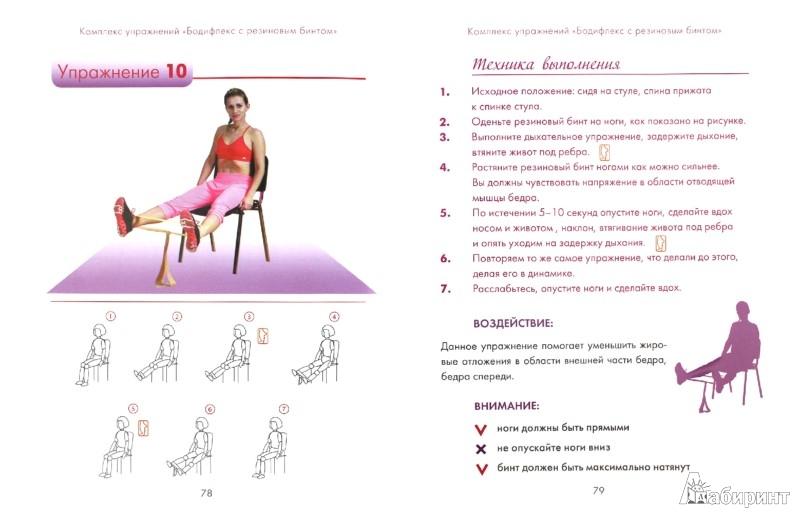 Иллюстрация 1 из 27 для Бодифлекс 2-ной эффект: похудей и будь здорова - Марина Корпан | Лабиринт - книги. Источник: Лабиринт