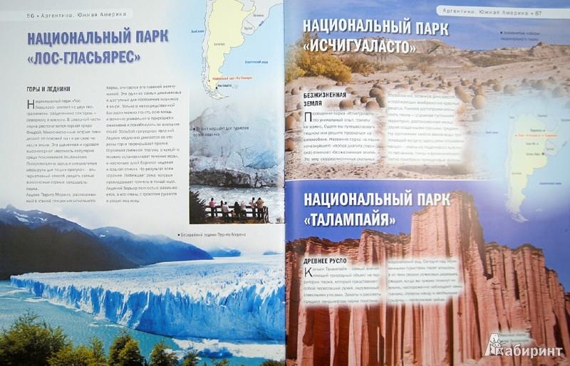 Иллюстрация 1 из 14 для 100 чудес природы - Юрий Андрушкевич   Лабиринт - книги. Источник: Лабиринт