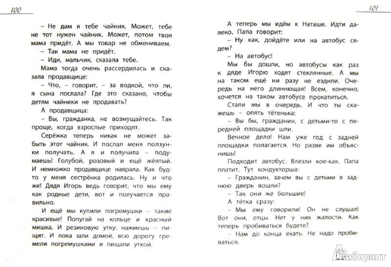 Иллюстрация 1 из 14 для Мы с Сережкой близнецы - Наталья Долинина | Лабиринт - книги. Источник: Лабиринт