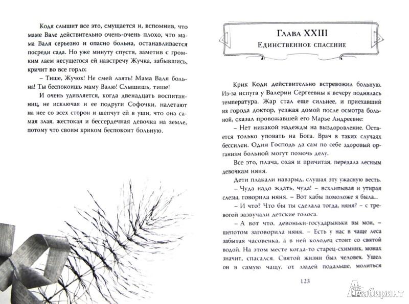 Иллюстрация 1 из 19 для Тринадцатая - Лидия Чарская   Лабиринт - книги. Источник: Лабиринт
