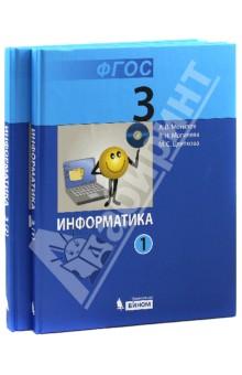 Информатика. 3 класс. Учебник. В 2-х частях. ФГОСИнформатика. 1-4 классы<br>Учебник предназначен для изучения курса Информатика в 3 классе общеобразовательной школы. Он входит в состав учебно-методического комплекта по информатике для 3-4 классов, включающего авторскую программу, учебники, рабочие тетради, сборник творческих заданий, задачник Робот Вопросик. К учебникам для 3 и 4 классов предусмотрено электронное приложение Мир информатики в двух архивных файлах, размещенных на сайте издательства.<br>Обеспечивается формирование у младших школьников основ информационной грамоты, а также универсальных учебных действий с опорой на использование понятий и методов информатики, средств ИКТ в учебной и познавательной деятельности.<br>Рекомендовано Министерством образования и науки РФ.<br>3-е издание, стереотипное.<br>