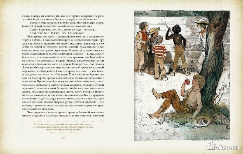 Иллюстрация 1 из 56 для Приключения Тома Сойера - Марк Твен   Лабиринт - книги. Источник: Лабиринт