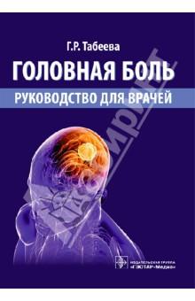 Головная боль. Руководство для врачей