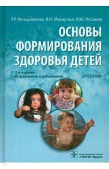 Основы формирования здоровья у детей: учебник (+CD)