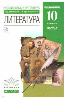 Литература. 10 класс. Учебник. Углубленный уровень. В 2-х частях. Часть 2.  Вертикаль. ФГОС