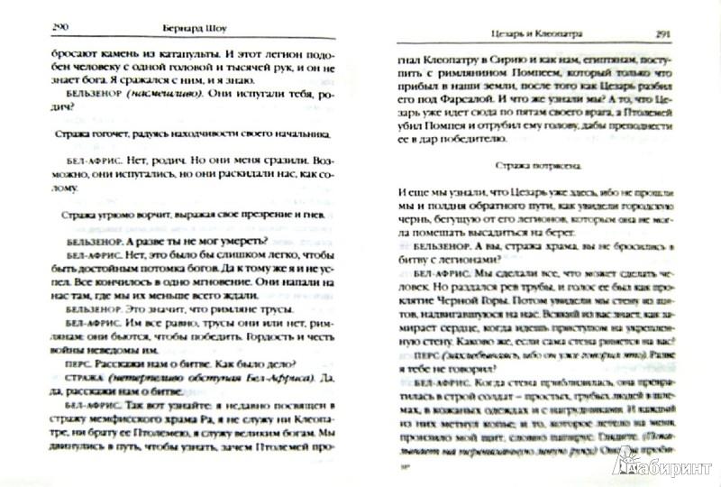Иллюстрация 1 из 21 для Пьесы - Бернард Шоу   Лабиринт - книги. Источник: Лабиринт
