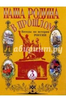 Наша Родина в прошлом: беседы по истории России: учебник для 3 класса