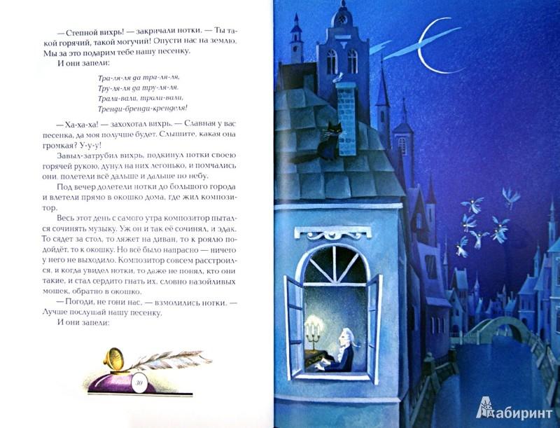 Иллюстрация 1 из 70 для Волшебная мелодия - Виктор Лунин | Лабиринт - книги. Источник: Лабиринт