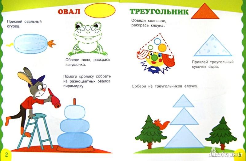 Иллюстрация 1 из 32 для Формы - Е. Шарикова | Лабиринт - книги. Источник: Лабиринт