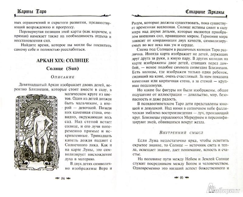 Иллюстрация 1 из 3 для Карты Таро с колодой карт   Лабиринт - книги. Источник: Лабиринт