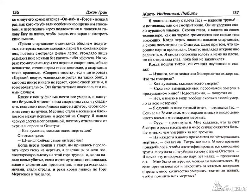 Иллюстрация 1 из 13 для Виноваты звезды - Джон Грин | Лабиринт - книги. Источник: Лабиринт