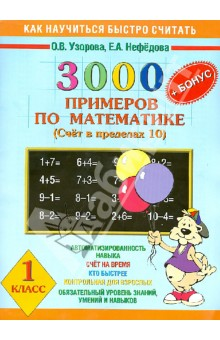 3000 + ����� �������� �� ����������. 1 �����. ���� � �������� 10