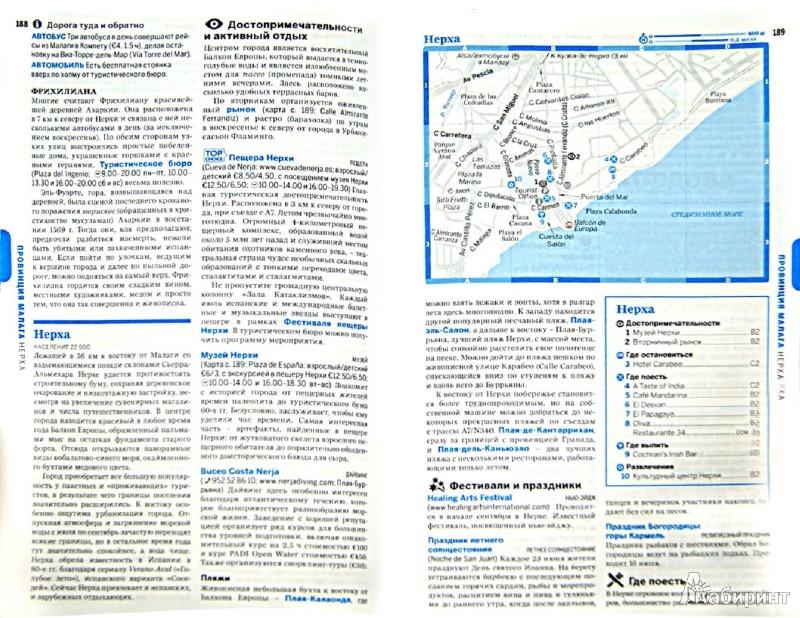 Иллюстрация 1 из 7 для Андалусия. Путеводитель - Сейнсбери, Нобл, Кинтеро, Шечтер   Лабиринт - книги. Источник: Лабиринт
