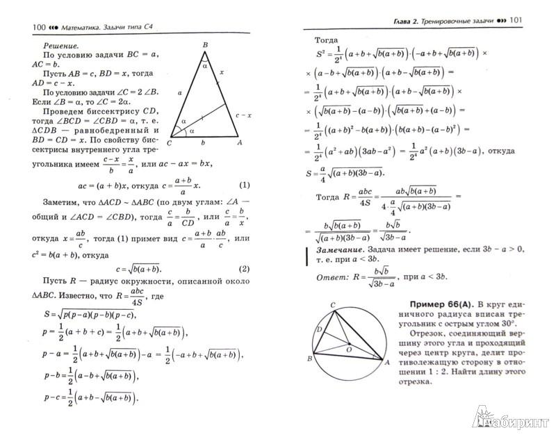 Иллюстрация 1 из 14 для Математика. Задачи типа С4. Геометрия. Планиметрия - Эдуард Балаян | Лабиринт - книги. Источник: Лабиринт