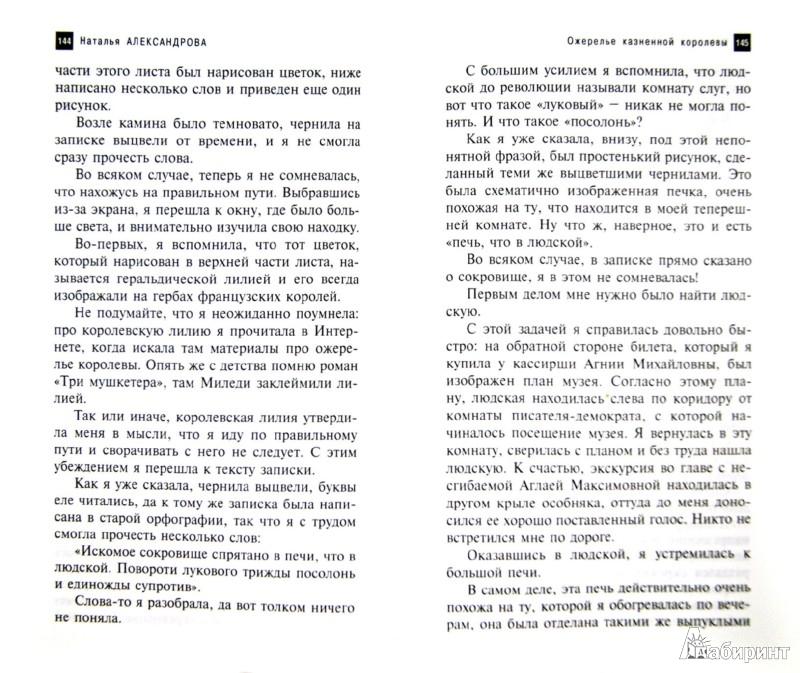 Иллюстрация 1 из 5 для Ожерелье казненной королевы - Наталья Александрова   Лабиринт - книги. Источник: Лабиринт