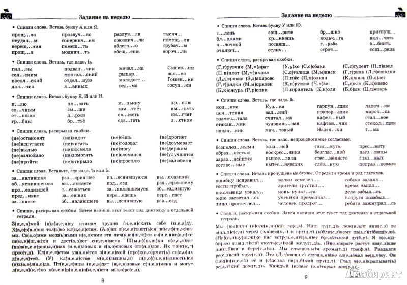 Иллюстрация 1 из 6 для Задания по русскому языку для повторения и закрепления учебного материала. 3 класс - Узорова, Нефедова | Лабиринт - книги. Источник: Лабиринт