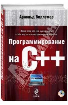Программирование на С++  (+DVD)Программирование<br>Все, что нужно знать, чтобы научиться программировать на С++ и стать профессионалом в области программирования на этом языке, вы найдете в этой книге. Автор уделяет большое внимание как самым основам языка, так и серьезным темам, например наследование, объектное ориентирование, полиморфизм, исключения и шаблоны. Компетентно и подробно рассматриваются вопросы использования стандартной библиотеки шаблонов (STL). Книга не требует предварительных знаний языка С или других языков программирования.<br>4-е издание.<br>
