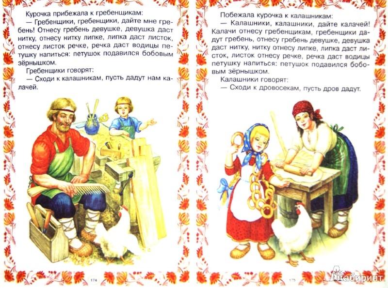 Иллюстрация 1 из 27 для Все самые лучшие русские сказки и мифы   Лабиринт - книги. Источник: Лабиринт