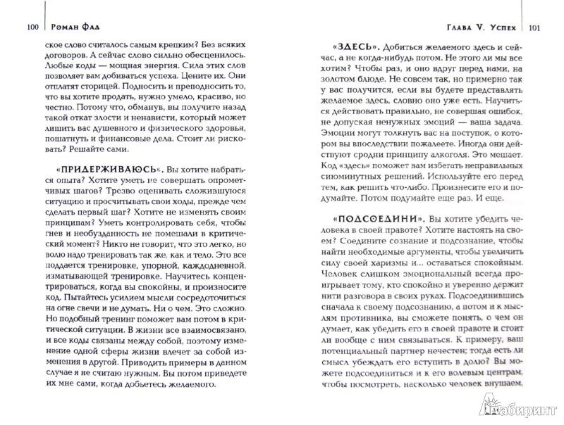 Иллюстрация 1 из 9 для Коды подсознания: 54 кодовые фразы для счастья и удачи - Роман Фад | Лабиринт - книги. Источник: Лабиринт
