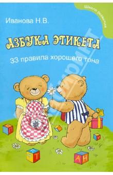 Иванова Наталья Владимировна Азбука этикета для малышей. 33 правила хорошего тона