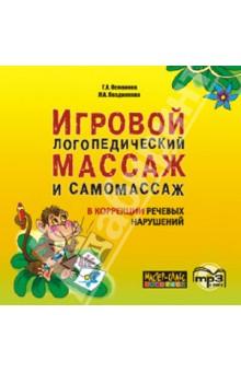 Османова Гурия Абдулбарисовна Игровой логопедический массаж и самомассаж в коррекции речевых нарушений (CDmp3)