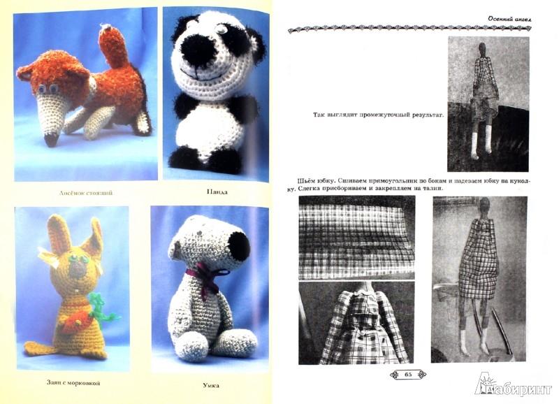Иллюстрация 1 из 16 для Модная кукла - Лебедева, Шевченко   Лабиринт - книги. Источник: Лабиринт