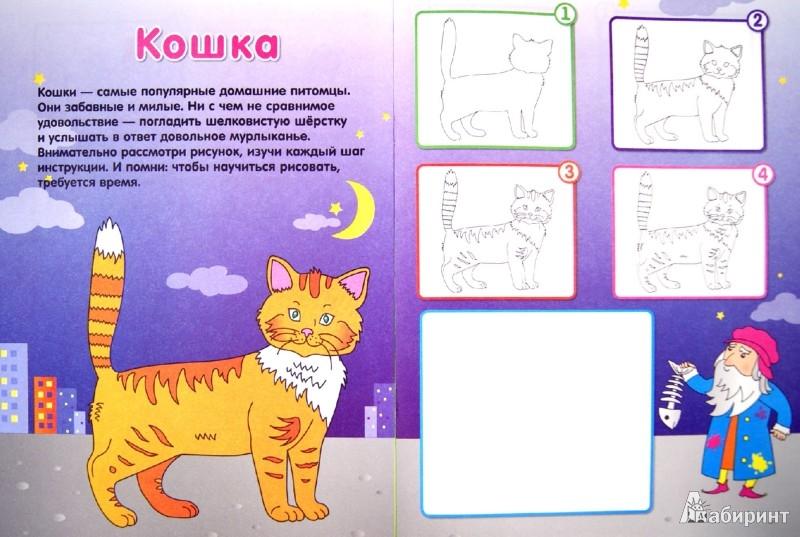 Книги серии учимся рисовать