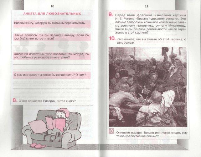 Ладыженская т. А. , ладыженская н. В. И др. Детская риторика в.