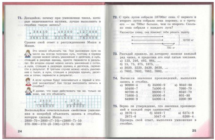 домашние 4 по готовые фгос класс математике задания