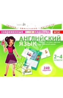 Английский язык. 2-4 классы. Комплект тестовых карточек для начальной школы. ФГОС