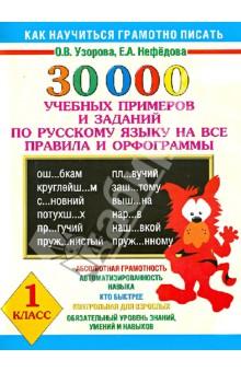 ������� ����. 30 000 ������� �������� � ������� �� ��� ������� � ����������. 1 �����