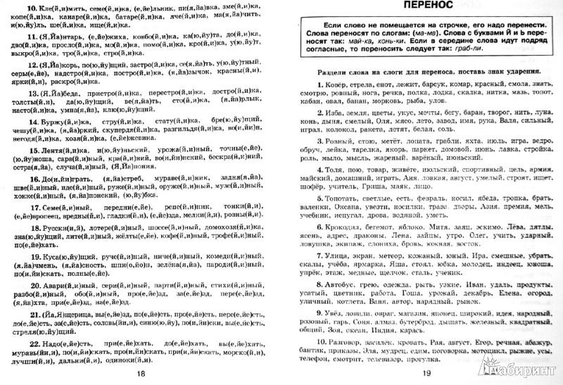 Иллюстрация 1 из 24 для Русский язык. 30 000 учебных примеров и заданий на все правила и орфограммы. 1 класс - Узорова, Нефедова   Лабиринт - книги. Источник: Лабиринт