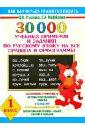 Русский язык. 30 000 учебных примеров и заданий на все правила и орфограммы. 1 класс