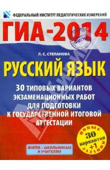 ГИА-14. Русский язык. 30 типовых вариантов экзаменационных работ для подготовки к ГИА