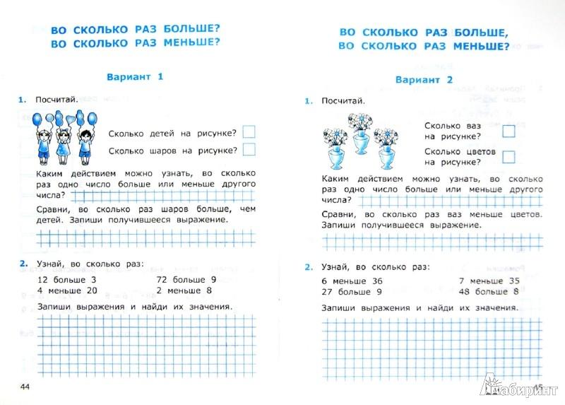 Математика класс Самостоятельные работы к учебнику М И Моро и  Иллюстрации к Математика 3 класс Самостоятельные работы к учебнику М И Моро и др Часть 1 ФГОС