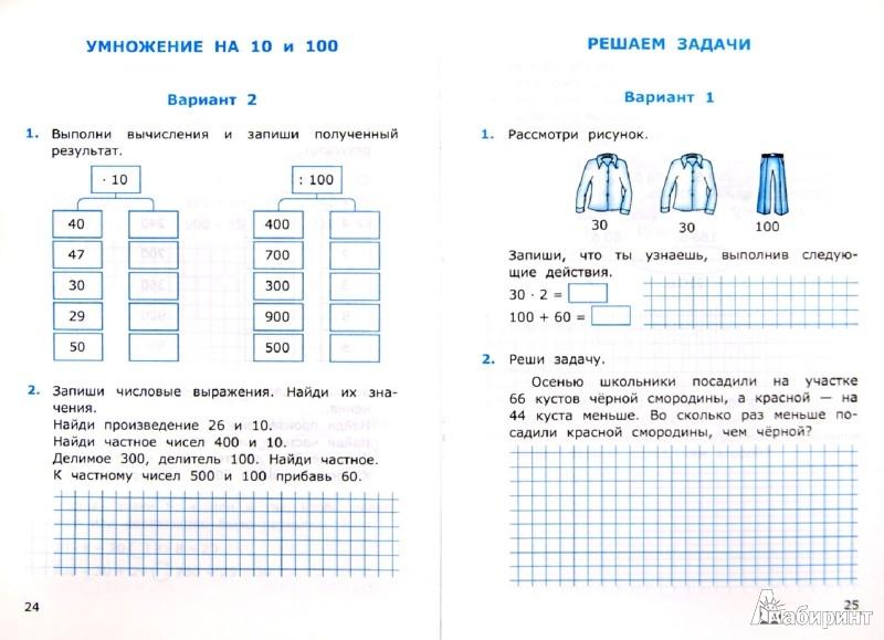 Иллюстрация 1 из 32 для Математика. 3 класс. Самостоятельные работы к учебнику М.И. Моро. Часть 2. ФГОС - Любовь Самсонова | Лабиринт - книги. Источник: Лабиринт