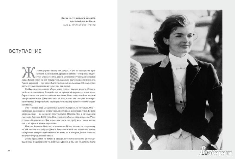 Иллюстрация 1 из 34 для Джеки Кеннеди. Секреты стиля - Памела Кеог | Лабиринт - книги. Источник: Лабиринт
