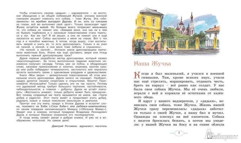 Иллюстрация 1 из 38 для Мои звери - Владимир Дуров | Лабиринт - книги. Источник: Лабиринт