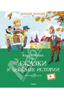 Сказки и весёлые историиКарел Чапек - один из самых известных чешских писателей XX века. Он является автором романов, рассказов, пьес, фельетонов, адресованных взрослым, а для детей им написано немало замечательных сказок и весёлых историй. Его неистощимая фантазия, блистательный юмор навсегда покорили сердца юных читателей многих стран мира. Герои сказок Чапека - не только разбойники, принцессы, водяные и русалки, но и совсем не обычные для сказок персонажи - шофёры, почтальоны, доктора. Да-да, с ними тоже случаются чудеса, и не в тридевятом царстве-государстве, а здесь, рядом с нами! А теперь открывайте скорее книжку - и добро пожаловать в необыкновенный сказочный мир, созданный добрым волшебником Карелом Чапеком.<br>Для младшего школьного возраста.<br>