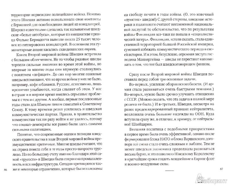 Иллюстрация 1 из 28 для Швеция. Скандинавские прогулки - Андрей Константинов | Лабиринт - книги. Источник: Лабиринт