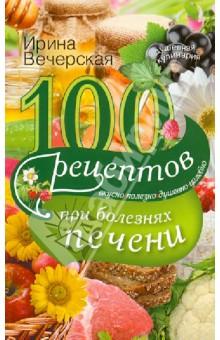100 рецептов при болезни печени вкусно