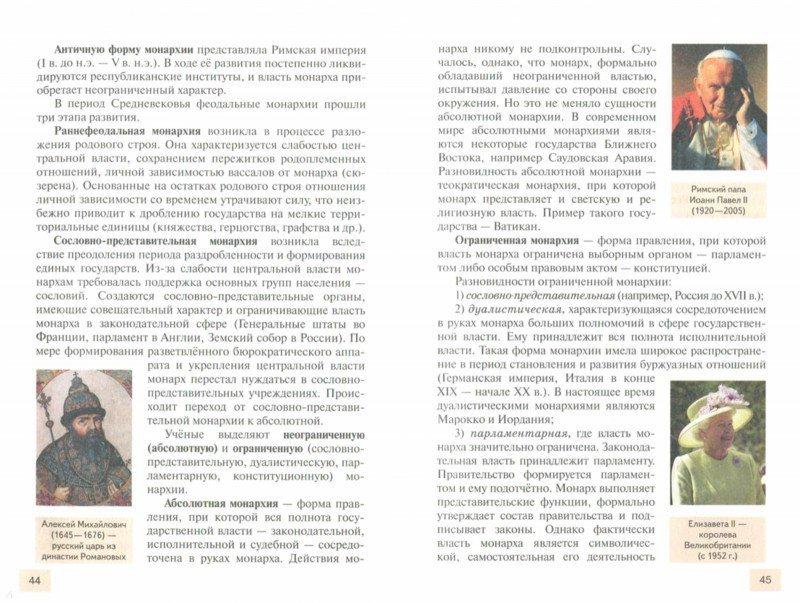 Класс учебник 10 правовой культуры основы